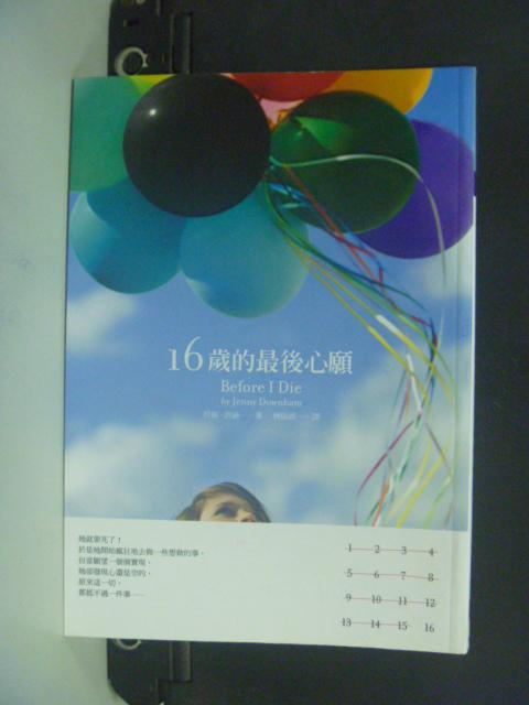 【書寶二手書T8/一般小說_NHK】16歲的最後心願-CHOICE 180_林師祺, 珍妮‧唐涵
