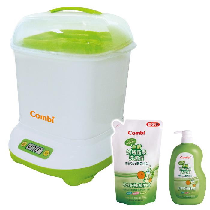Combi康貝 - 微電腦高效消毒烘乾鍋 + 新奶瓶蔬果洗潔液1罐1補 超值組