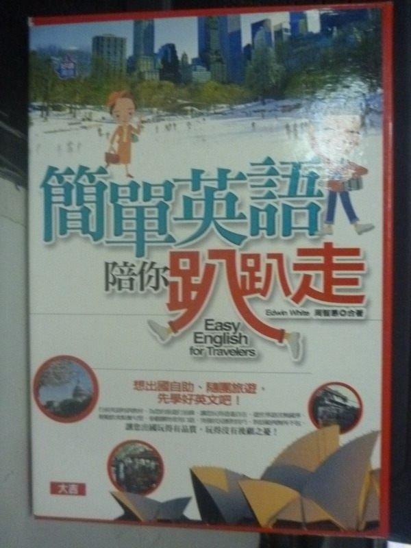 【書寶二手書T4/語言學習_ZBB】簡單英語陪你趴趴走_Edwin White、周智惠_附光碟