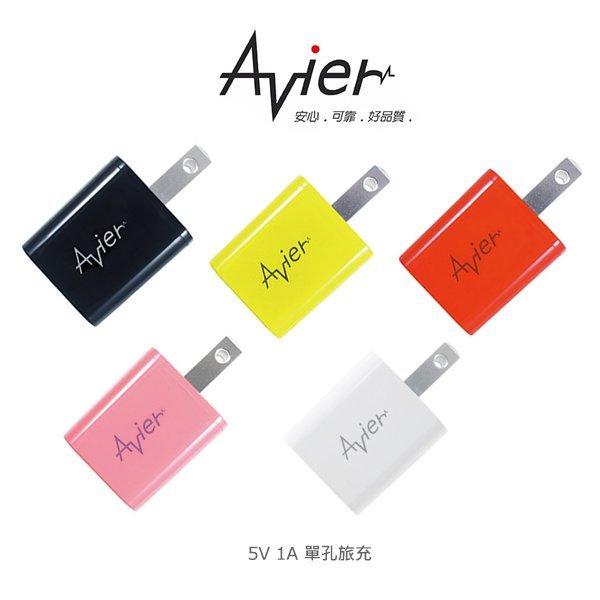 Avier 旅充 5V 1A 單孔 H51-7/USB旅充頭/豆腐頭/傳輸器/旅行充電器/充電器/多色選【馬尼行動通訊】