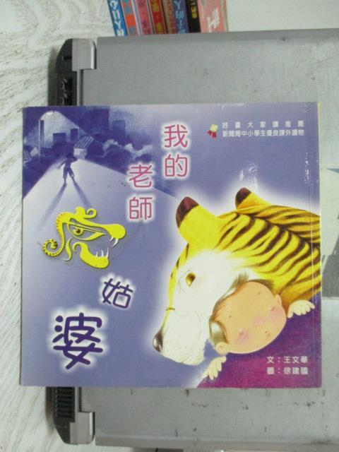 【書寶二手書T9/兒童文學_OQU】我的老師虎姑婆_王文華