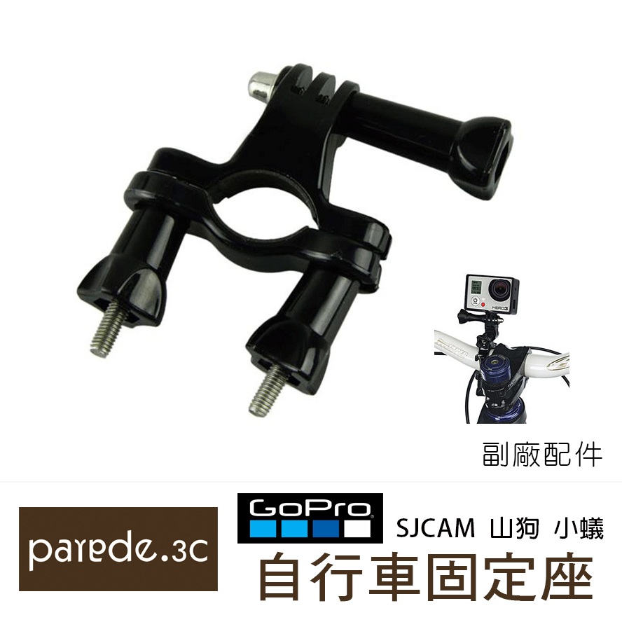 GOPRO配件 自行車支架 小管徑固定座 腳踏車支架 穩固耐用 GOPRO/SJ系列/山狗/小蟻 副廠配件