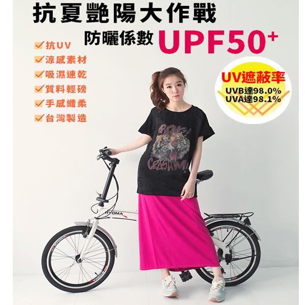 BO雜貨【SV3959】防曬裙 防曬衣 百搭防曬萬用裙 遮陽裙 UV裙 抗UV紫外線 機車單車自行車