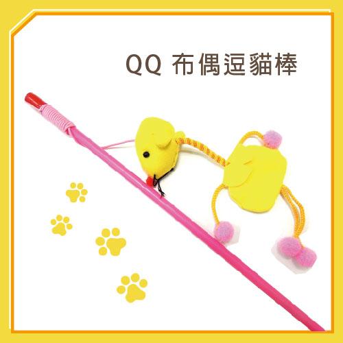 【力奇】QQ 逗貓棒-布偶(QW700096) -45元>可超取(I002F02)