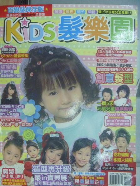 【書寶二手書T4/美容_ZHR】KIDS髮樂園_讓您家寶貝擁有小大人般的創意髮型_2007年
