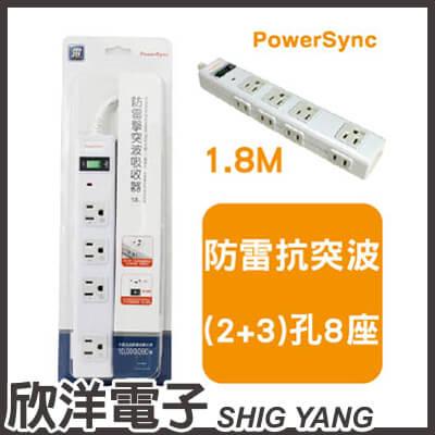 ※ 欣洋電子 ※ 群加科技 防雷擊3P+2P 8孔延長線(磁鐵) / 1.8M ( PWS-EAMS1818 )  PowerSync包爾星克