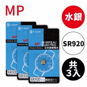 MP水銀電池/SR920/共3入