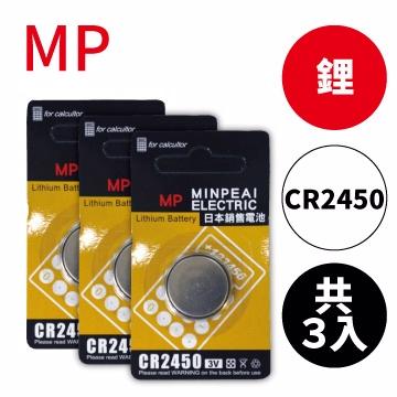 MP鋰電池/CR2450/共3入