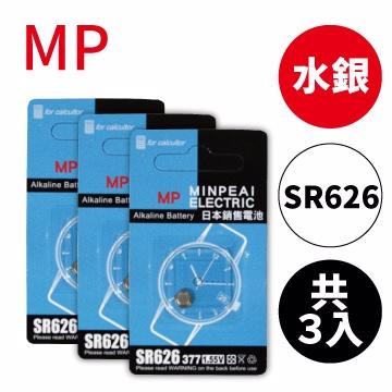 MP水銀電池/SR626/共3入