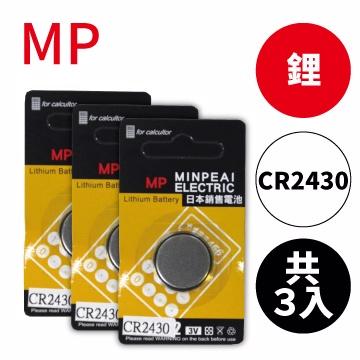 MP鋰電池/CR2430/共3入