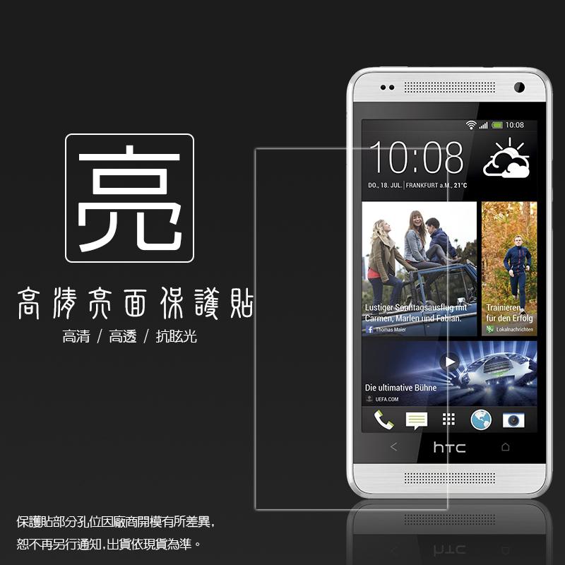 亮面螢幕保護貼 HTC New One mini M4 保護貼