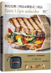 帕尼尼&開放式三明治Panini & Open sandwiches!日本超人氣自由之丘名店獨家配方,一個鍋子就能完成!