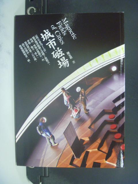 【書寶二手書T4/文學_LRG】城市磁場_積木出版社