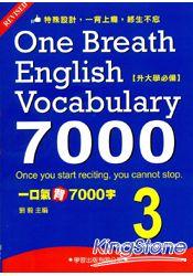 一口氣背7000字(3)