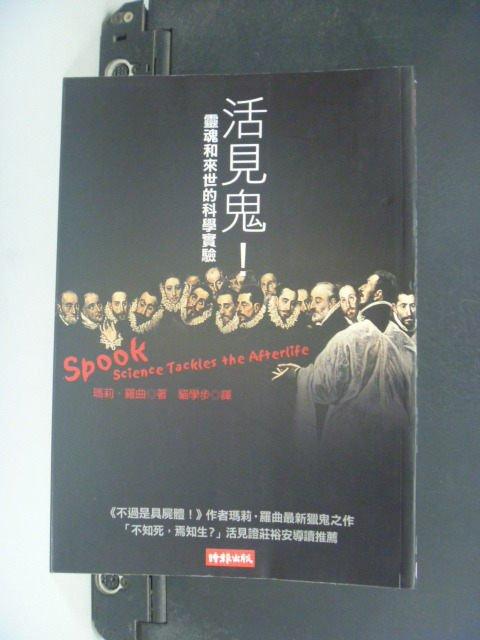 【書寶二手書T2/科學_KPN】活見鬼:靈魂何來式的科學實驗_瑪麗.羅曲