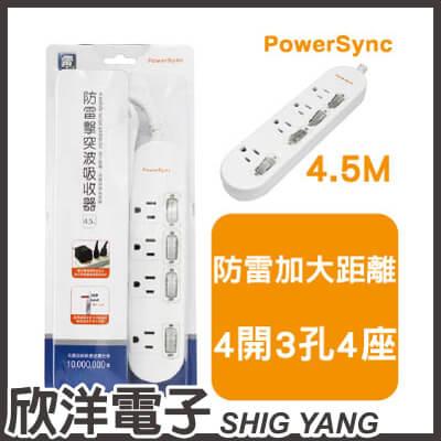 ※ 欣洋電子 ※ 群加科技 防雷擊4開4插延長線(加大距離) / 4.5M ( PWS-EEA4445 )  PowerSync包爾星克