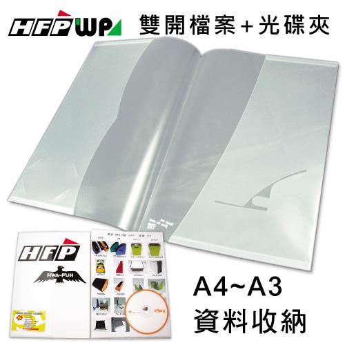 6折HFPWP雙開檔案+光碟夾 環保材質 台灣製 E217S