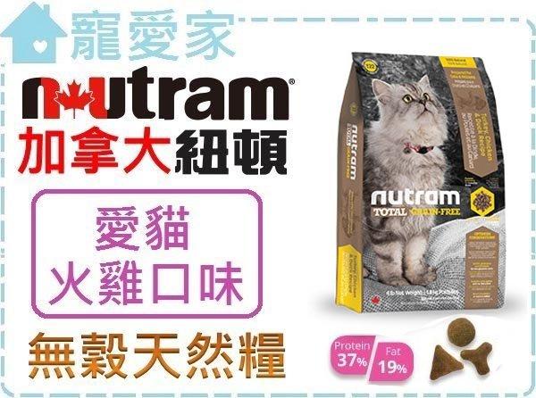 ☆寵愛家☆送現金券100☆Nutram紐頓T22貓無穀火雞1.8公斤