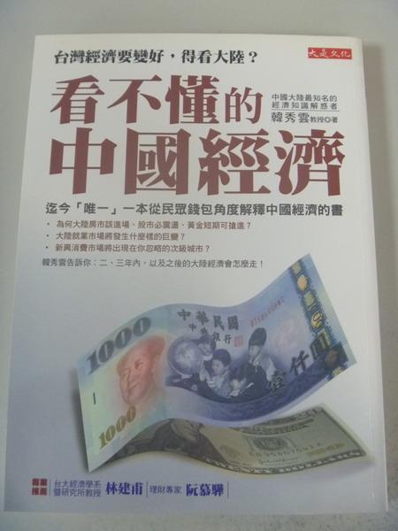 【書寶二手書T5/投資_XEP】看不懂的中國經濟_韓秀雲