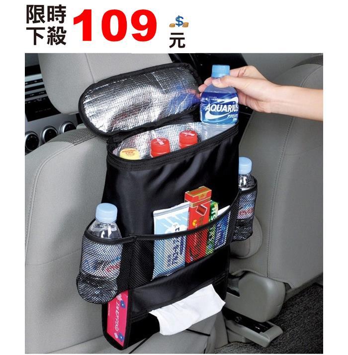 [ MINA百貨] 汽車椅背置物袋 網 飲料 面紙 分類收納 保冰 保溫 【G0006】