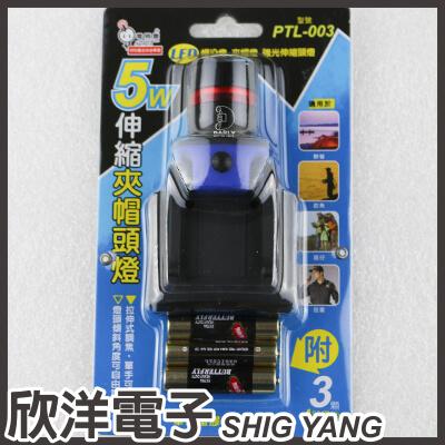※ 欣洋電子 ※ 電精靈 LED 5W 伸縮夾帽頭燈 (PTL-003) / 美國CREE LED 登山露營、防颱準備、停電照明、釣魚巡邏