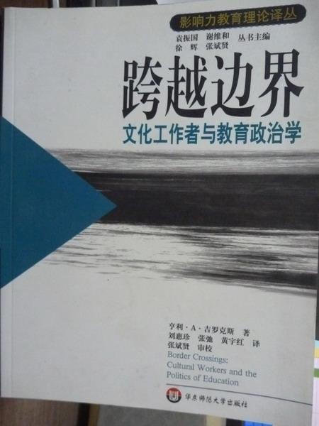【書寶二手書T2/社會_PDW】跨越邊界:文化工作者與教育政治學_簡體