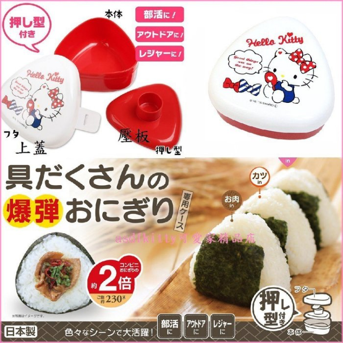 asdfkitty可愛家☆kitty紅水玉三角御飯糰壓模型攜帶盒-L號-可微波-便當盒/水果盒-日本製
