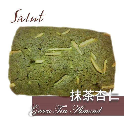 【下午茶名店灑綠茶舘手工餅乾系列】抹茶杏仁餅乾