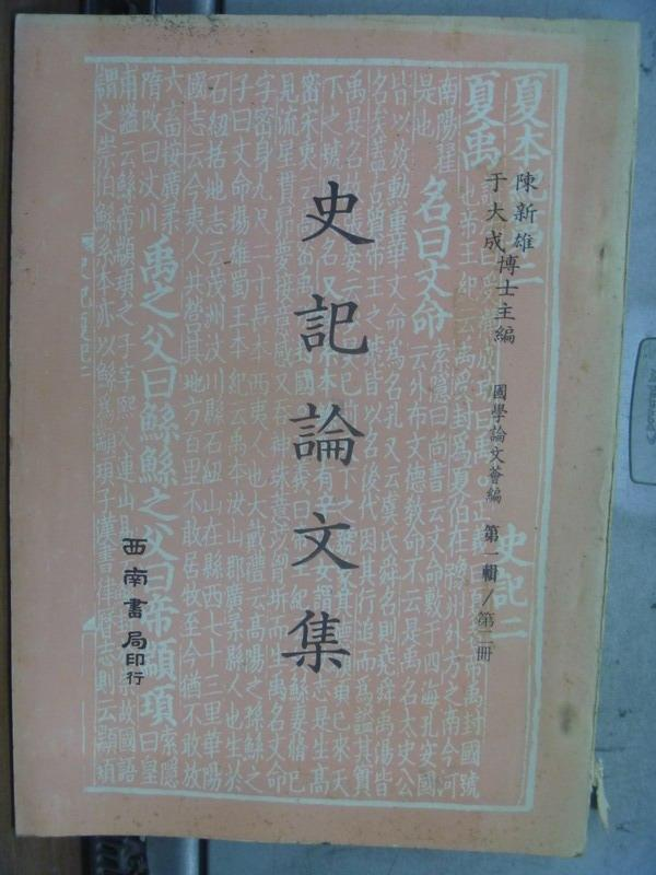 【書寶二手書T6/歷史_OHY】史記論文集