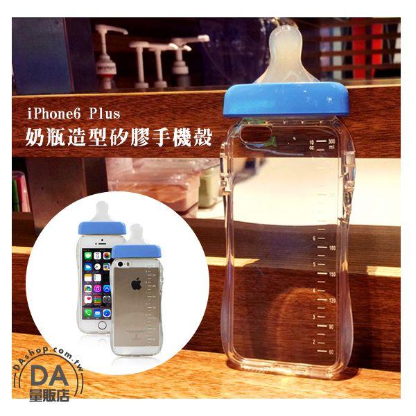 《DA量販店》iphone6 plus 5.5吋 手機殼 奶瓶 藍色 透明 矽膠 奶嘴 軟殼(80-1957)