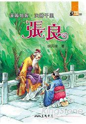 運籌帷幄,決勝千里:張良(93)-世紀人物100系列