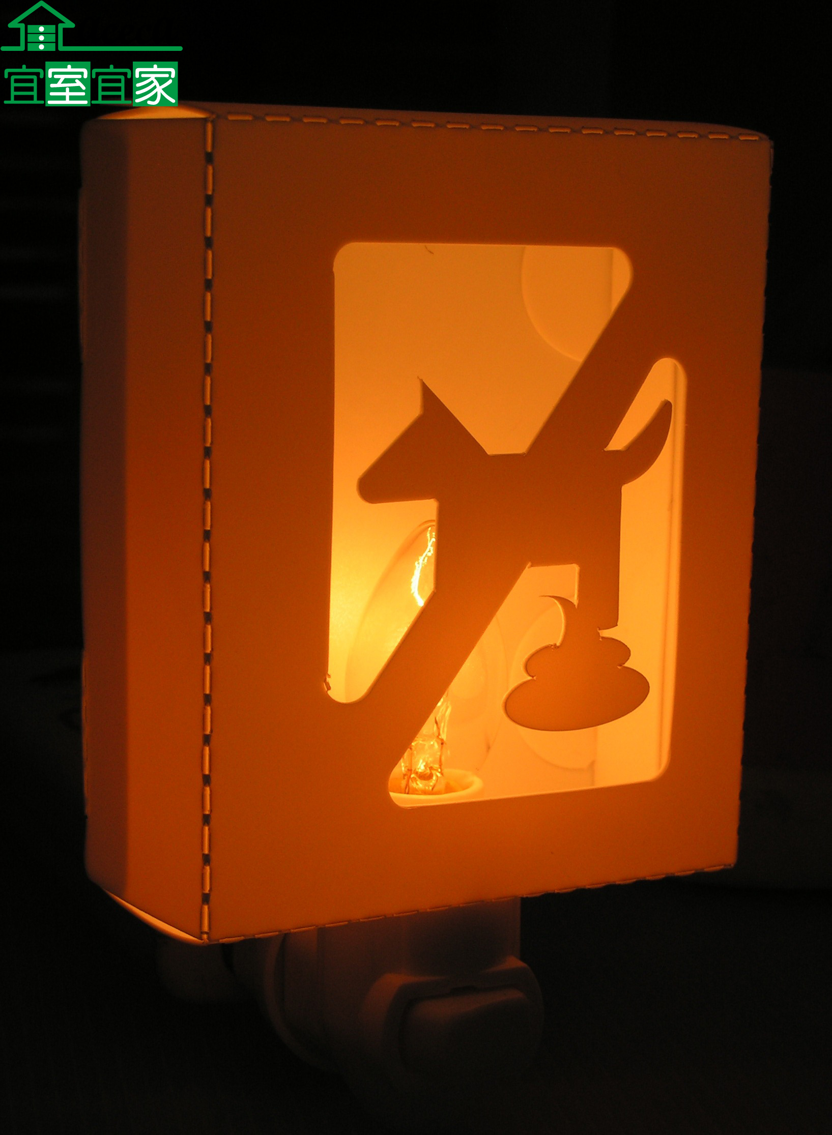 小夜燈 床頭燈 創意 造型 浪漫 夜生活 送禮 MIT 台灣製 禁止狗大便【宜室宜家CYF13】