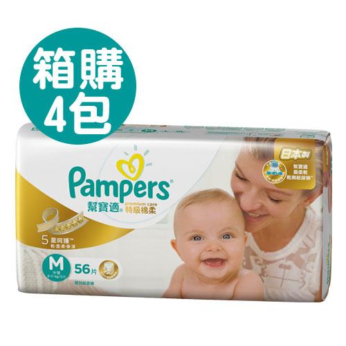 【悅兒樂婦幼用品舘】Pampers 幫寶適 特級棉柔 新生寶寶紙尿褲-M 56片X4包/箱