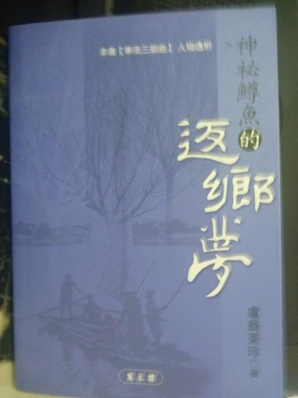 【書寶二手書T4/短篇_LJQ】神秘鱒魚的返鄉夢: 李喬寒夜三部曲:人物透析_盧翁美珍
