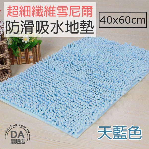 《DA量販店》40*60cm 超細纖維 長毛 吸水止滑 腳踏墊 地墊 藍(V50-1632)