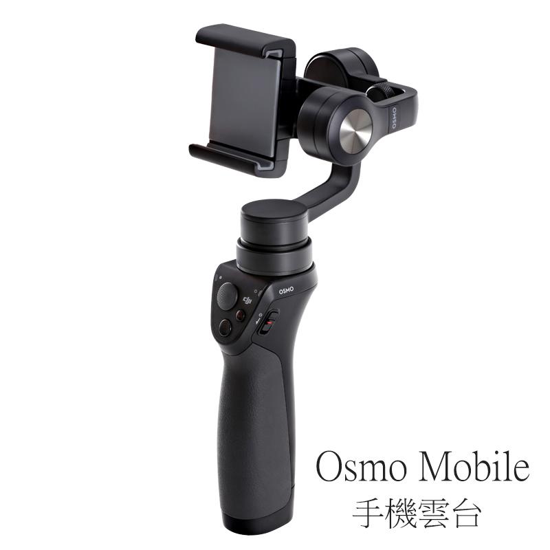 ◎相機專家◎ DJI OSMO Mobile 手機三軸穩定器 送自拍棒 手持 手機雲台 防震 自動跟隨 微電影 公司貨