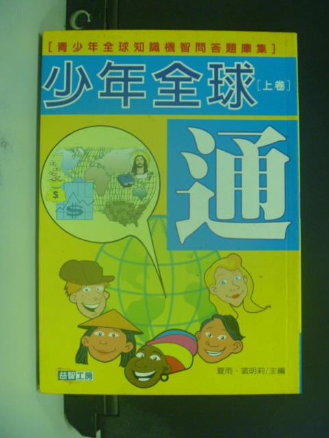 【書寶二手書T1/少年童書_JIA】少年全球通上卷_夏雨、裘明莉