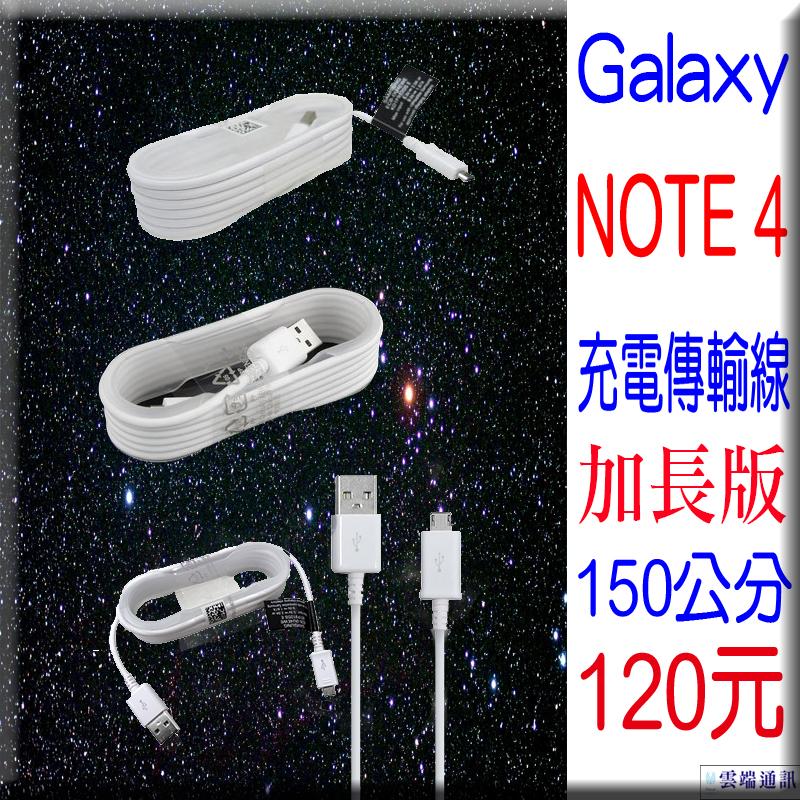 ☆雲端通訊☆Galaxy Note4 (N910U) 快速充電 充電傳輸線 150公分 1.5米 快速充電