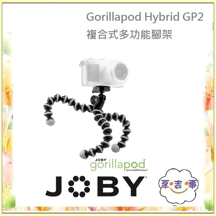 ❤享.吉.事❤【免運費】JOBY Gorillapod Hybrid GP2 金剛爪 桌上型腳架 單眼腳架【立福公司貨】載重1公斤 章魚腳 可彎曲 變形