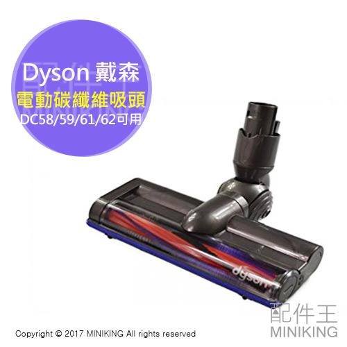 【配件王】代購 Dyson 戴森 原廠 電動碳纖維毛刷吸頭 電動吸頭 主吸頭 適 DC58 DC59 DC61 DC62