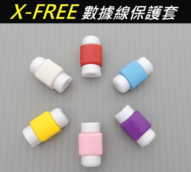 【單售】X-FREE 通用款數據線保護套 蘋果手機充電線保護套 安卓傳輸線護線套i線套 另售自拍棒手機架