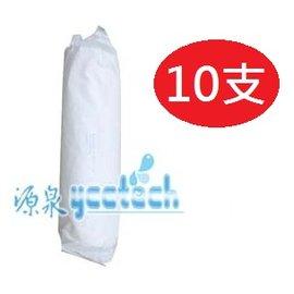 美國原裝進口5微米纖維棉質濾心(5 Micron) ●一次購10支,優惠價800元,免運費●