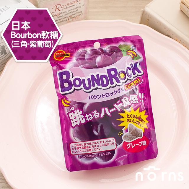 NORNS【日本Bourbon軟糖(Sour switch-三角-紫葡萄40g)】QQ糖 糖果 零食 日本人氣 代購零嘴