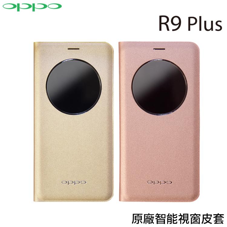 OPPO R9 Plus X9079 原廠 智能視窗皮套/原廠皮套/硬殼/保護套/保護殼/手機套/視窗皮套/手機保護/皮套/手機殼