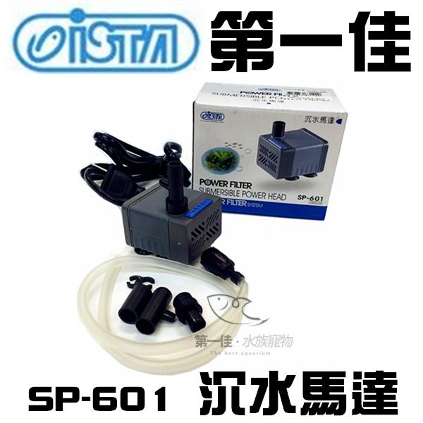 [第一佳 水族寵物] 台灣ISTA伊士達【沉水馬達 SP-601】採用優質不銹鋼軸心