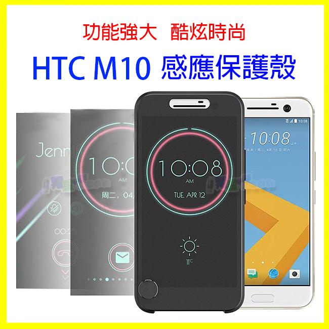 HTC 10 Ice View 智慧休眠喚醒感應保護套 M10 Ten 冰感晶透智能皮套 手機殼保護殼背蓋手機套【翔盛】