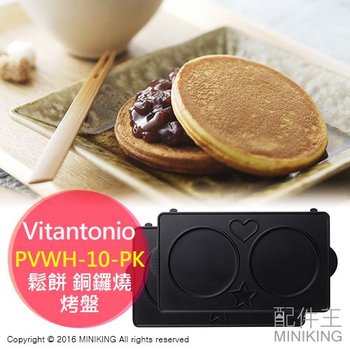 【配件王】現貨Vitantonio PVWH-10-PK 銅鑼燒 圓鬆餅 鬆餅機 烤盤 VWH-110 20-R