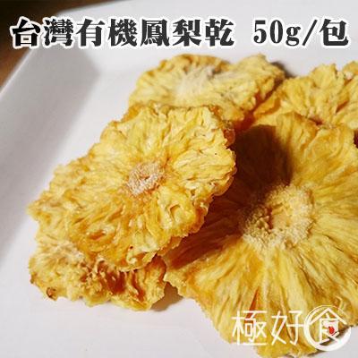 極好食❄台灣有機水果乾-【鳳梨】無添加物-50g