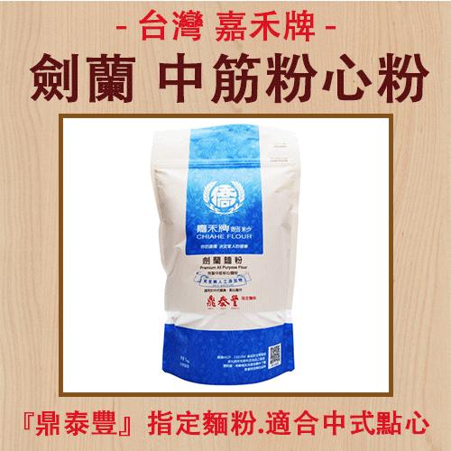 嘉禾牌 劍蘭中筋粉心麵粉 (每包約1000g)  【有山羊烘焙材料】