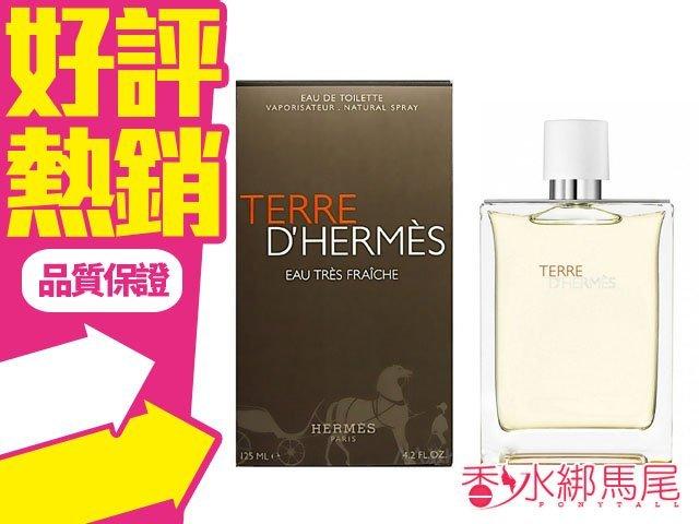 Hermes 愛馬仕 大地 極致清新 淡香水 香水空瓶分裝 5ml◐香水綁馬尾◐